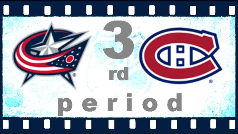 МАТЧ НОМЕР 920. 19 ФЕВРАЛЯ 2019. Columbus Blue Jackets - Montréal Canadiens