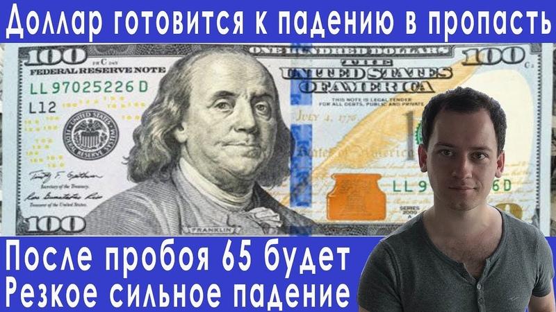 Доллар пробьет 65 и начнет сильное падение прогноз курса доллара евро рубля валюты на март 2019