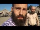 Сифон и Борода