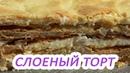 Слоеный Торт с Ванильным Кремом и Грушей👍 Как приготовить Быстро и вкусно ❤️Рецепт слоеного торта