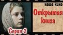 Открытая книга. Серия 2. Наше кино. Cоциальная драма, экранизация. 1977. 1979.