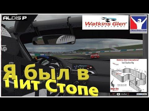 Я был в ПИТ стопе, Watkins Glen International, iRacing, Mazda MX5