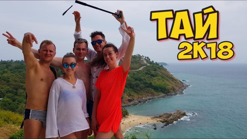 ТАЙ 2018 - Лучшие пляжи Пхукета (Karon, Kata Noi, Surin, Kamala, Nai Harm, Phi Phi Don и др.)