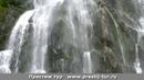 Водопад Гегский