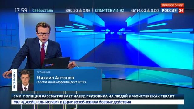 Новости на Россия 24 • Теракт в Мюнстере грузовик влетел в толпу людей
