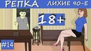 СПЛЕТНИ И ПОСЛЕДСТВИЯ Репка Лихие 90-е 2 сезон 4 серия