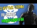 Как пройти модерацию в ВКонтакте на рекламу на запрещенные тематики и товары