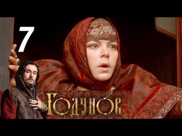 Годунов. 7 серия (2018) Историческая драма