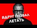 Антон Беляев - Лететь OST фильма ЛЁД 2018 1080 X 1920 .mp4