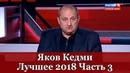 Яков Кедми Лучшее 2018 Часть 3