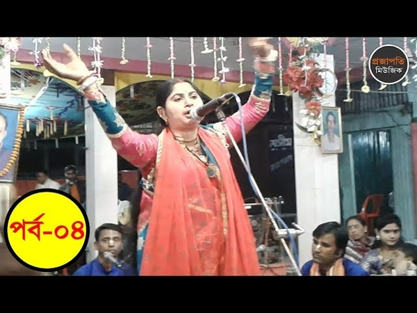 RAS LILA KIRTAN 2018   বাংলা নতুন কীর্তন   Deepika   Bangla Pala Kirtan Gaan (Part-4) কীর্তন গান
