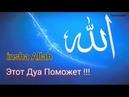 КРЕПКОЕ Дуа, которая решает все Ваши проблемы в 7 дней insha Allah, Послушаем