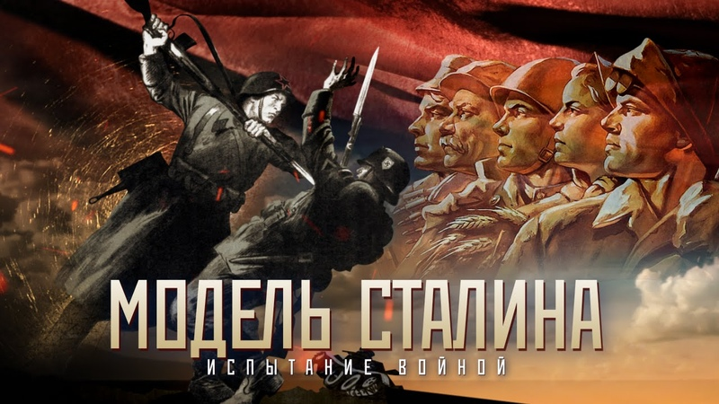 МОДЕЛЬ СТАЛИНА /часть третья/ «Испытание войной» HD