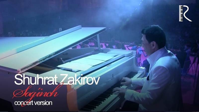 Shuhrat Zakirov - Sog'inch   Шухрат Закиров - Согинч (concert version)