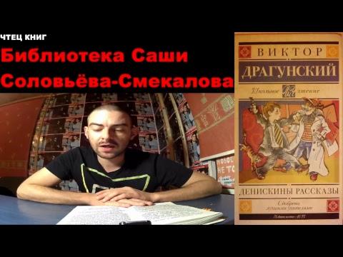Смерть шпиона Гадюкина - Денискины рассказы - Виктор Драгунский