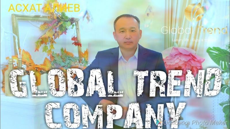 Презентация Global Trend company - Куаныш Садвакасов. 11 сентября 2018.