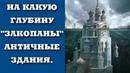 НА КАКУЮ ГЛУБИНУ ЗАКОПАНЫ АНТИЧНЫЕ ЗДАНИЯ.
