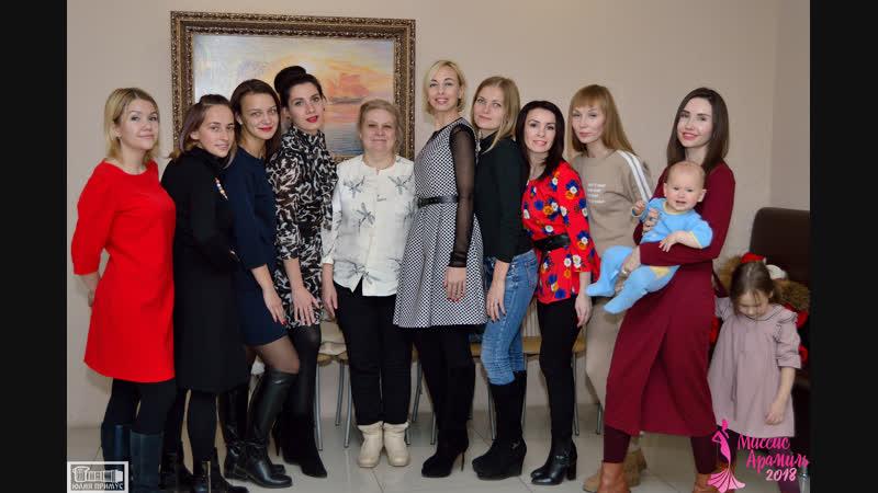Миссис Арамиль 2018 занятия с Ираидой Федотовских