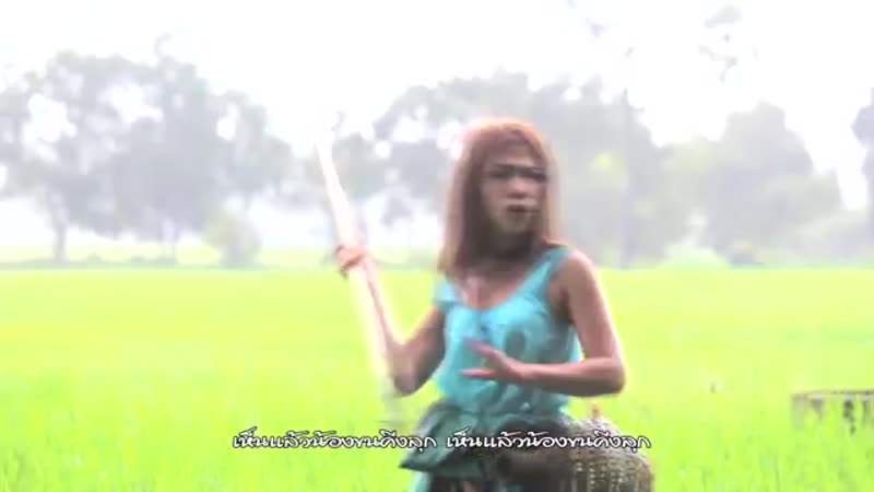 Himkong Nyongkaipa ขนคีงลุก - ฮิมของ หนองไก่ป่า ท็อปไลน์ [OFFICIAL MV]