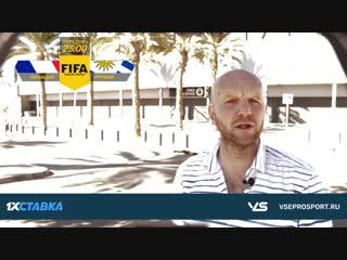 Франция - Уругвай. Прогноз на товарищеский матч (20 ноября 2018)