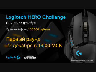 PLAYERUNKNOWN'S BATTLEGROUNDS турнир Logitech HERO Challenge. Первый раунд