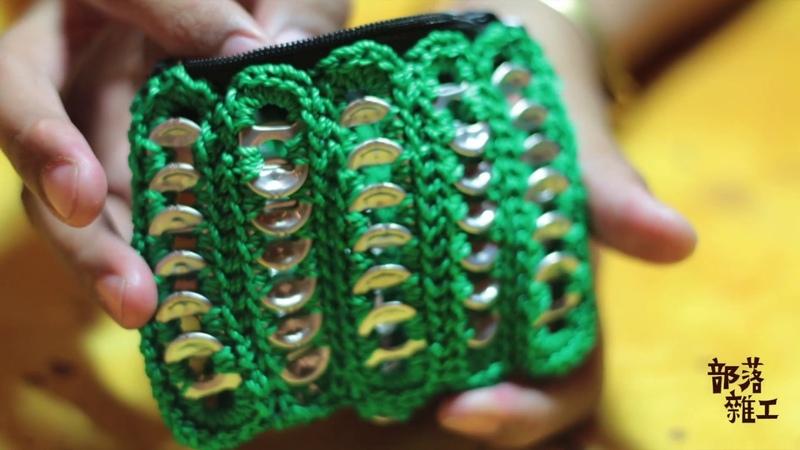 【部落雜工週末講堂】廢材再生手作課程|鈎拉環編織零錢包