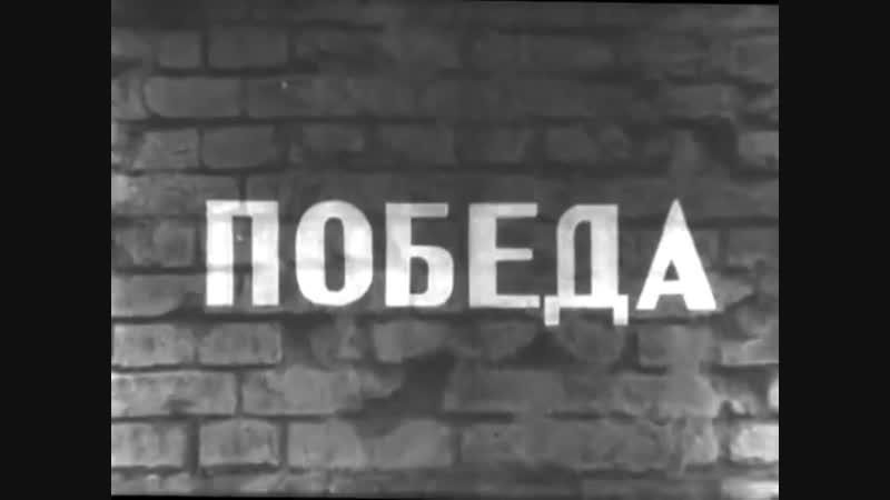 Страницы Сталинградской битвы Победа 7 серия