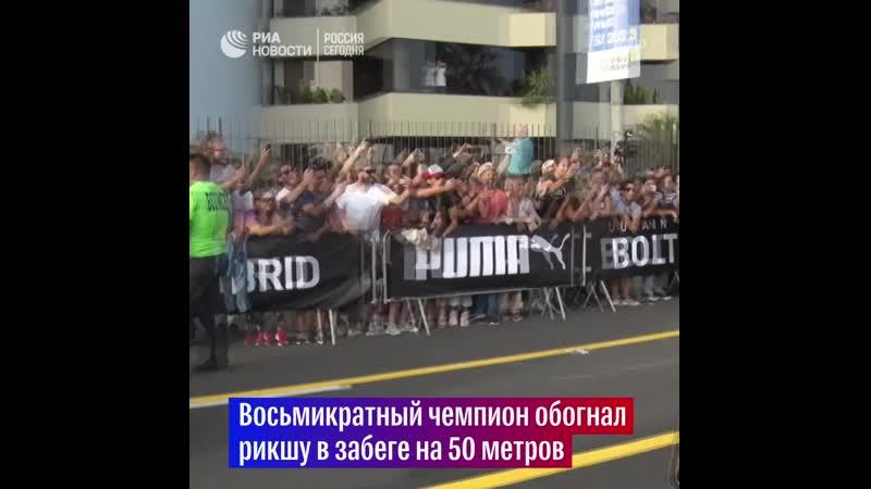 Усейн Болт обогнал мототакси