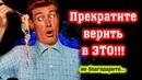 Политические МИФЫ в которые вы верите! Михаил Советский