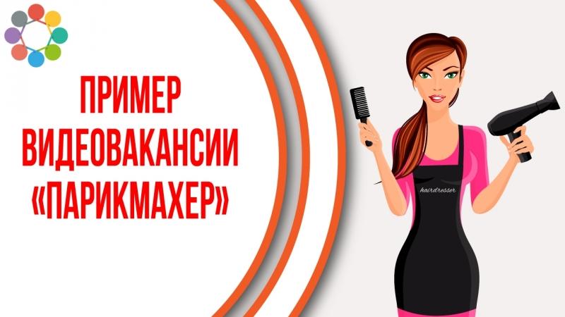 Пример вакансии парикмахер в салон красоты