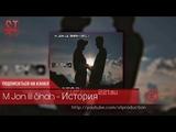 M Jon lil Shah - История (Таджиский рэп) 2019 ST