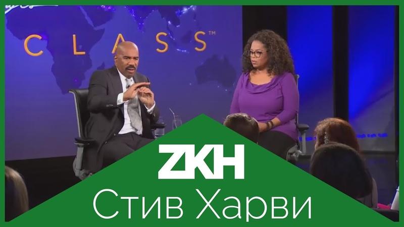 Хватит рассказывать свои мечты мелким людям Стив Харви ZKH перевод
