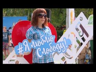 Ко Дню города торговая марка «Слобода» подготовила для оренбуржцев особенную программу