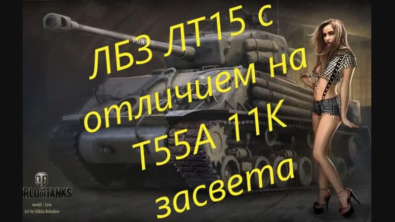 ЛБЗ ЛТ15 с отличием на Т55А 11К засвета