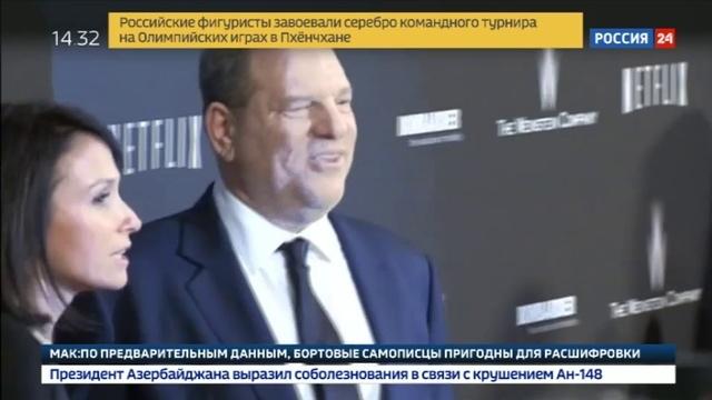 Новости на Россия 24 • Секс-скандал: генпрокурор Нью-Йорка подал гражданский иск против братьев Вайнштейнов