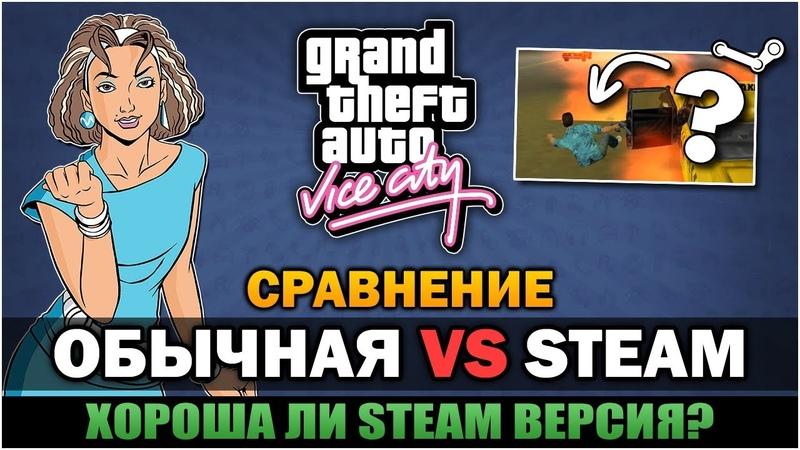GTA VC - Хороша ли Steam версия? 🤔 [Сравнение] - Feat. 7Works