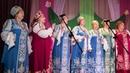 Творческий вечер народного ансамбля русской песни Ворожея 27 04 2017