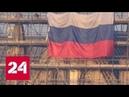 Посольство РФ в Лондоне появление российского флага в Солсбери это провокация Россия 24