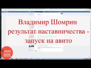 Владимир Шомрин, результат Наставничества - запуск на Авито