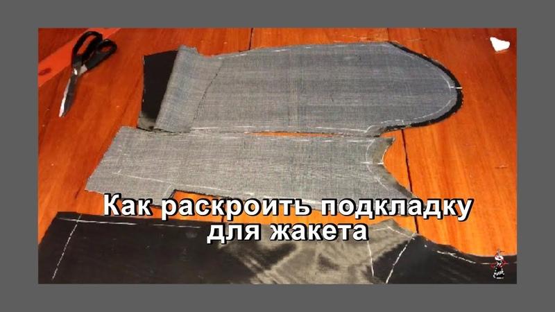 Как раскроить подкладку для жакета
