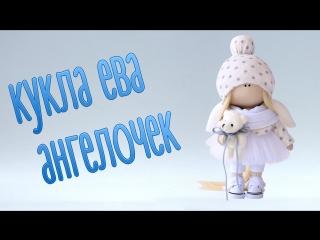 Набор для шитья текстильной куклы ангелочка - Ева