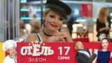 Отель Элеон  Сезон 1  Серия 17