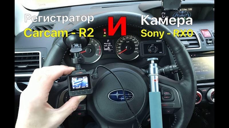 Купил себе подарки на новый год | Регистратор Carcam R2 и камера Sony RX0