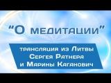 Медитация. Включаемся в работу. Прямой эфир из Литвы. Сергей Ратнер и Марина Каганович