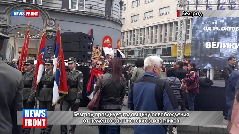 Белград празднует годовщину освобождения от немецко-фашистских захватчиков