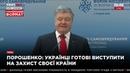 Порошенко назвал дату проведения Объединительного собора, на котором УПЦ получит автокефалию 05.12