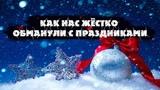 Как нас жёстко ОБМАНУЛИ с праздниками Новый год, 23 февраля, 8 марта и 14 февраля
