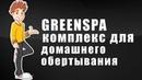 GREENSPA комплекс для домашнего обертывания Green SPA обертывание для интенсивного похудения