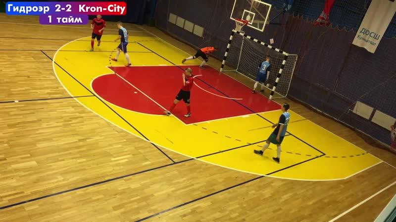 Чемпионат. Гидроэр 6-5 Kron-City