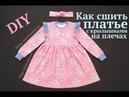 Как сшить детское платье с крылышками на плечах sewing DIY